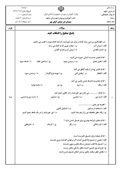 آزمون مدادکاغذی علوم تجربی پنجم دبستان آوای مهر مشهد   درس 1 تا 4