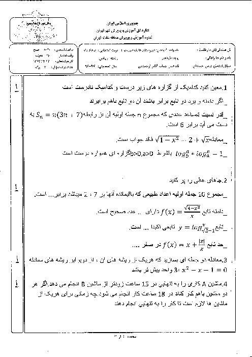 سوالات امتحان نوبت دوم حسابان (1) پایه یازدهم دبیرستان غیرانتفاعی هاتف | خرداد 1397
