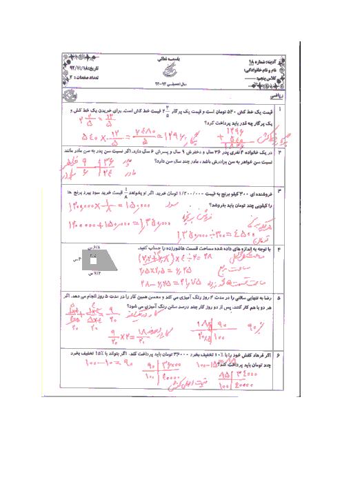 پیک آدینه ریاضی و علوم و فارسی پنجم دبستان با پاسخنامه | هفته سوم دی