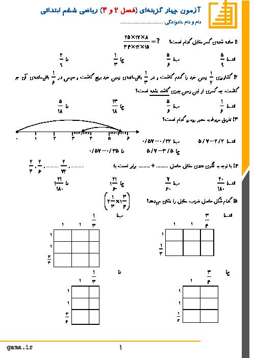 سوالات تستی ریاضی ششم  دبستان غیردولتی امین تبریز   فصل 2 و 3