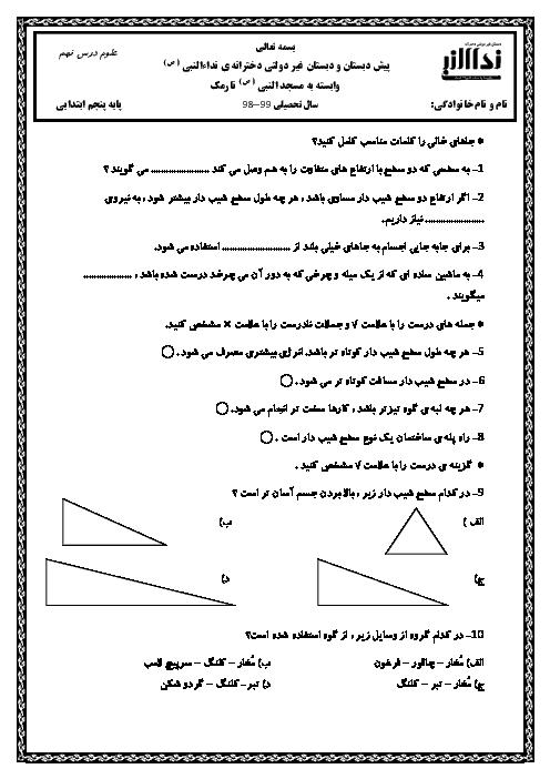 ارزشیابی علوم تجربی پنجم دبستان نداء النبی | درس 9: کارها آسان میشود (2)