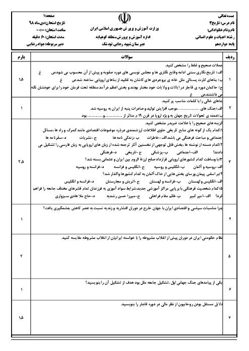 سوالات امتحان نیمسال اول تاریخ (3) دوازدهم دبیرستان شهید رجایی تودشک | دی 1398