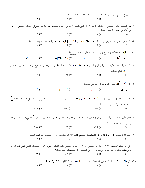 سوالات تستی بخش پذیری در اعداد صحیح   ریاضیات گسسته دوازدهم + پاسخ تشریحی
