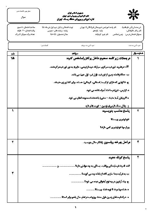 امتحان ترم اول زمین شناسی یازدهم دبیرستان فرزانگان 2 تهران | دی 98