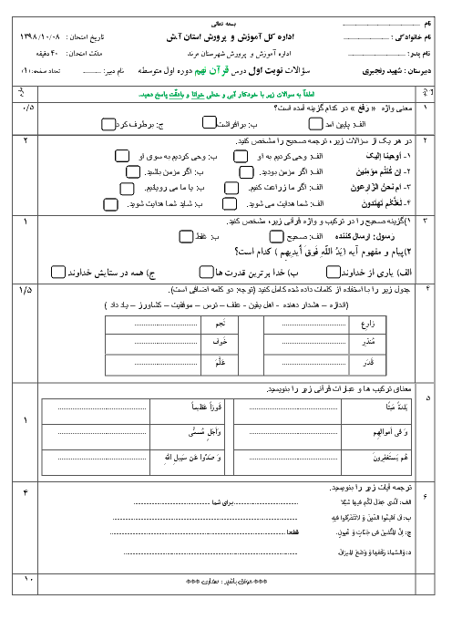 آزمون نوبت اول قرآن نهم مدرسه شهید سلیمی مرند | دی 98