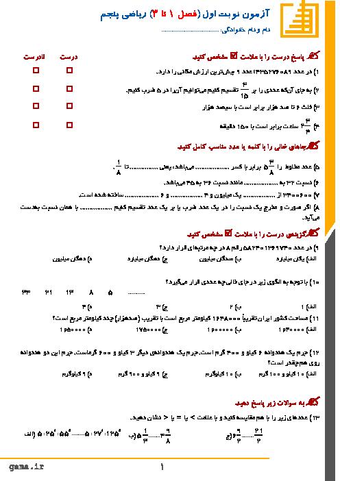 آزمون نوبت اول ریاضی پنجم دبستان بنت الهدی صدر   دی ماه 95
