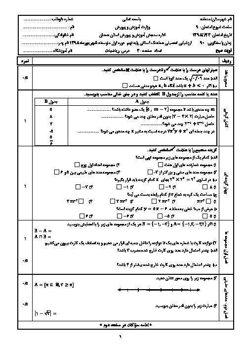 مجموعه آزمونهای هماهنگ استانی نوبت شهریور 98 پایه نهم | استان همدان