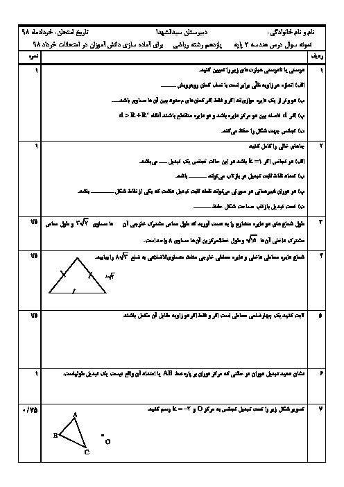 نمونه سوال امتحان ترم دوم هندسه یازدهم دبیرستان سید الشهداء + پاسخ