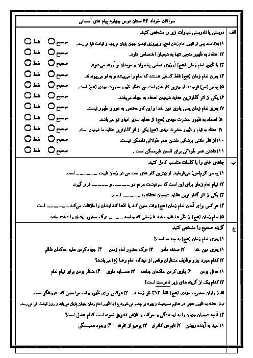 سوالات هماهنگ خرداد 32 استان کشور | درس 4 هدیههای آسمانی نهم ( در سالهای 95 - 96 - 97)