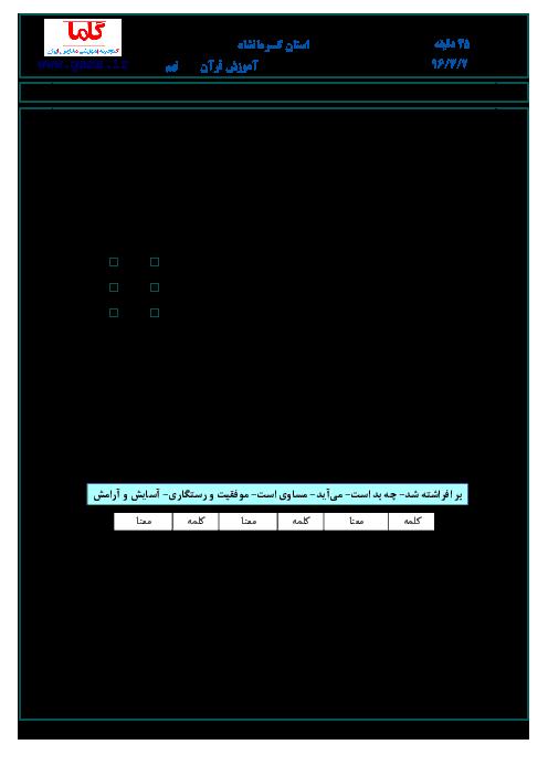 سوالات امتحان هماهنگ استانی نوبت دوم خرداد ماه 96 درس آموزش قرآن پایه نهم | استان کرمانشاه