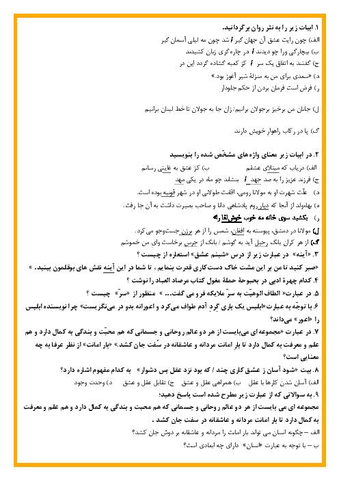 آزمون فارسی یازدهم دبیرستان عترت   درس 6 تا 10