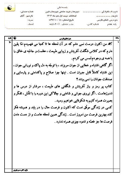 آزمون نوبت اول املا فارسی پایه هفتم دبیرستان شهید صادقی شهرستان نایین   دیماه 93