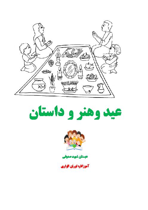 کاربرگ نوروزی داستان گویی و داستان نویسی کلاس اول ابتدائی