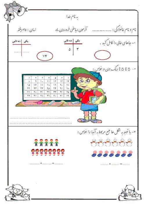 ارزشیابی مستمر ریاضی کلاس اول دبستان - ماهانهی فروردین