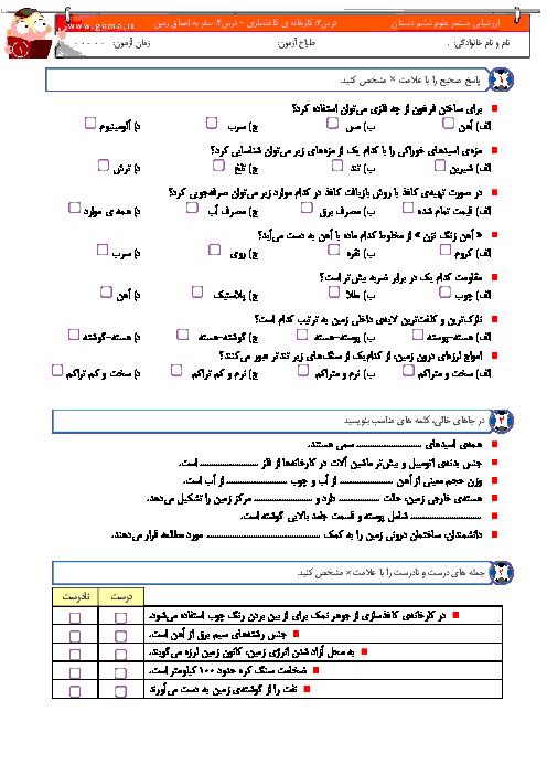 آزمون مدادکاغذی علوم ششم ابتدائی | درس 3 و 4