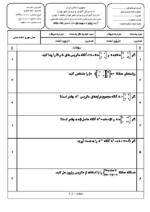 سوالات امتحانات ترم اول هندسه دوازدهم مدارس سرای دانش | دی 98