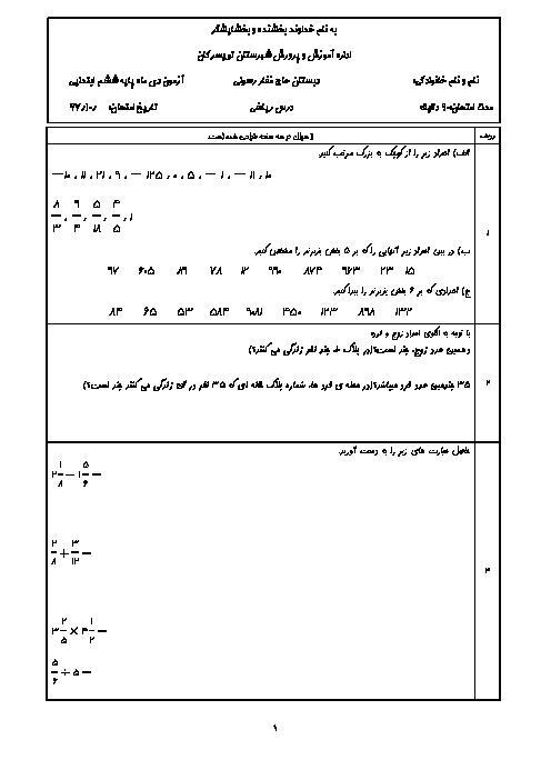 آزمون نوبت اول ریاضی ششم دبستان امامت تویسرکان   دی 1397