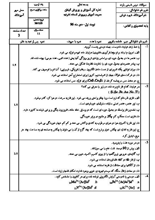 سوالات امتحان نوبت اول شیمی (2) یازدهم دبیرستان شهید قربانی آستانه اشرفیه | دی 96