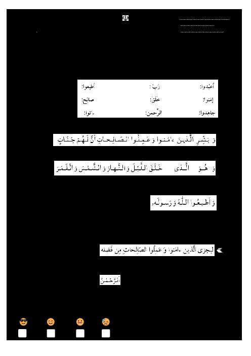 آزمون درس 1 تا 4 قرآن پنجم دبستان شهید چمران حاجی آباد