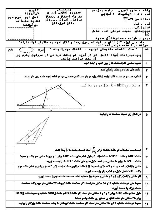 تمرین های تکمیلی فصل 2 ریاضی (2) یازدهم  تجربی | درس 3: تشابه مثلثها