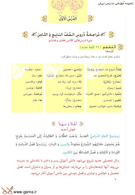 ترجمه متن درس و پاسخ تمرین های عربی نهم | درس اول: مُراجَعَهُ دُروسِ الصِّف السابِعِ وَ الثّامِنِ