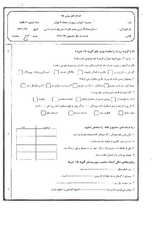 سوالات امتحان هماهنگ نوبت دوم هدیه های آسمان ششم دبستان | منطقه 4 تهران: خرداد 92