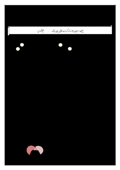 ارزشیابی آبان ماه ریاضی نهم مدرسۀ شهید رزمجو مقدم + جواب | فصل 1 و 2