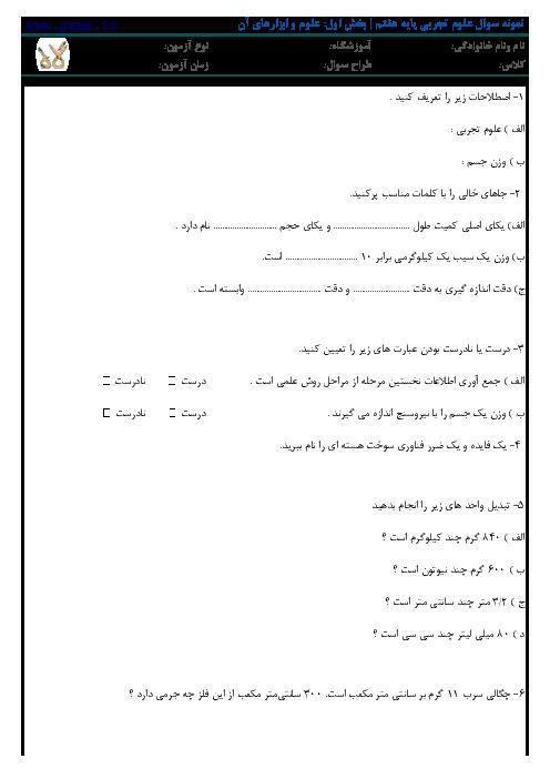 جدیدترین نمونه سوال علوم تجربی پایه هفتم    بخش اول: علوم و ابزارهای آن (فصل 1 و 2)