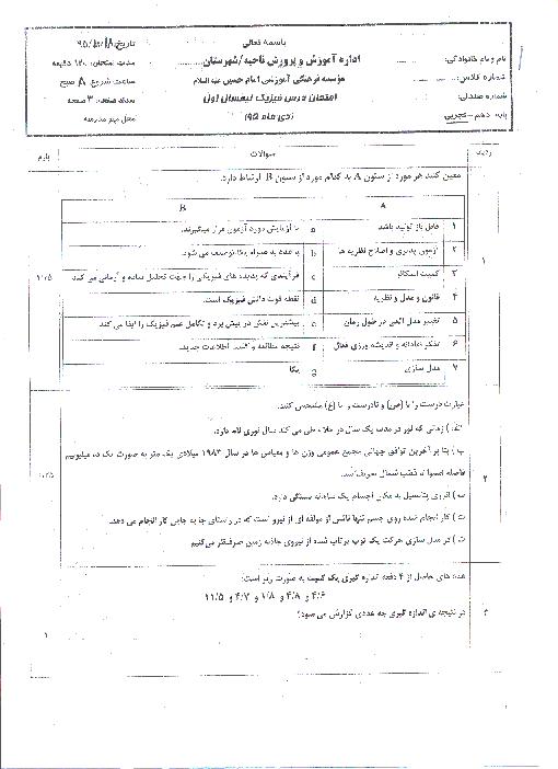 امتحان نوبت اول فيزيک (1) دهم رشته تجربی دبیرستان امام حسین (ع) با جواب   دیماه 95