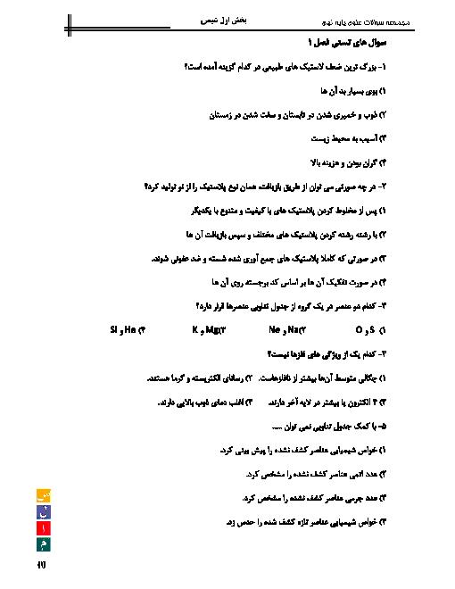 سؤالات طبقهبندی شده علوم تجربی پایه نهم | فصل های 1 و 2 و 3 و 6 و 7