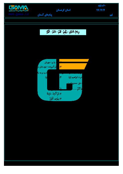 امتحان هماهنگ استانی پیامهای آسمان پایه نهم نوبت دوم (خرداد ماه 97) | استان کردستان