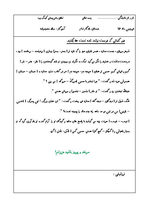 املای فارسی پنجم دبستان یادگار امام | درس 16: وقتی بوعلی، کودک بود