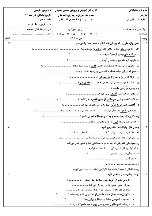 آزمون نوبت اول فارسی و نگارش پنجم دبستان شهید احمدی گلپایگان | دی 1396
