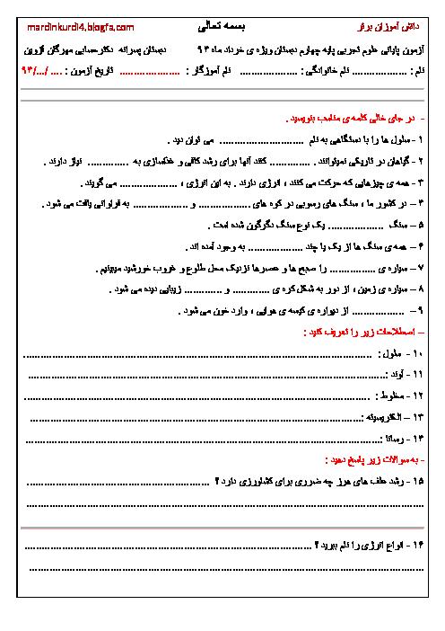 نمونه سوالات امتحان پایانی علوم تجربی چهارم (نسخه 3) با پاسخ| دبستان دکتر حسابی قزوین