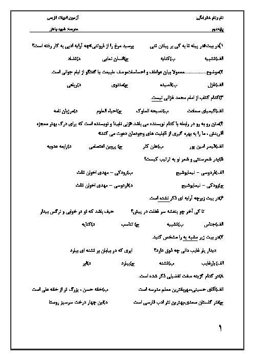آزمون تستی ادبیات فارسی نهم مدرسه شهید زارعی | آذر 1397: درس 1 تا 7