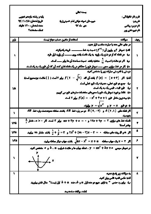 امتحان ترم اول ریاضی یازدهم تجربی دبیرستان امام خمینی پارسیان | دی 1397