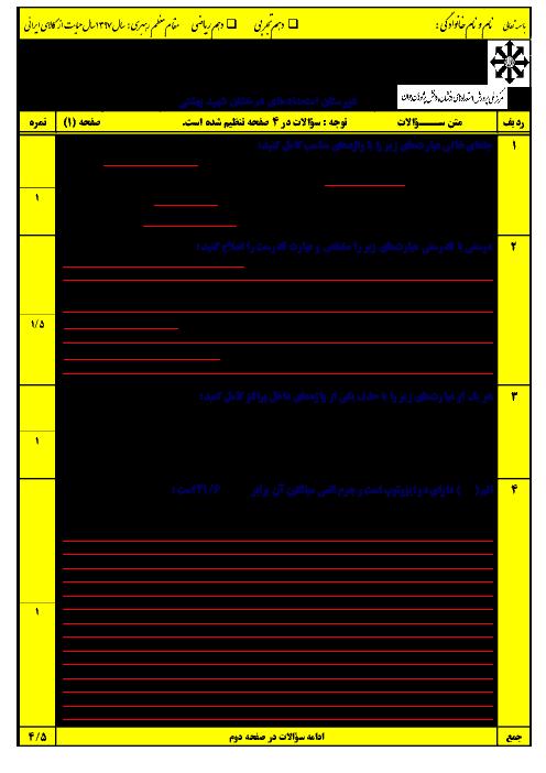 سوالات امتحان نوبت دوم شیمی (1) پایه دهم دبیرستان شهید بهشتی | خرداد 1397 + پاسخ