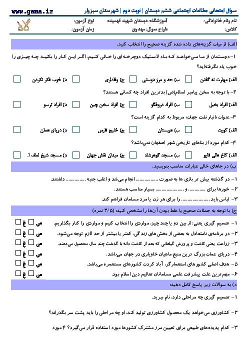 امتحان مطالعات اجتماعی ششم | هماهنگ نوبت دوم سبزوار در خرداد 94