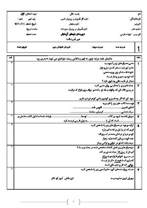 آزمون نوبت اول ادبیات فارسی نهم | دبیرستان نمونه دولتی شهدای آزمایش | دی 96