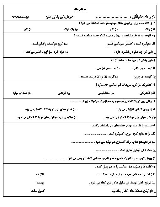 خودارزیابی پایانی علوم تجربی پایه ششم دبستان سحر | اردیبهشت 1397