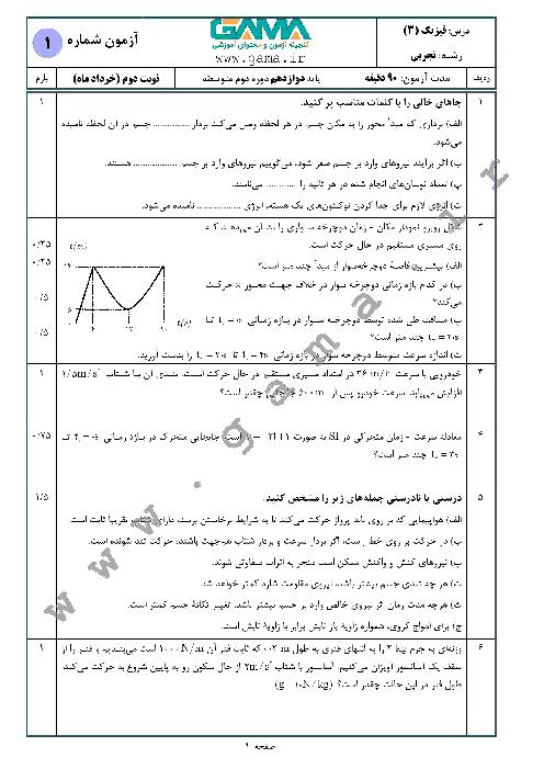 4 سری نمونه سؤال آمادگی امتحان نهایی (نوبت دوم) فیزیک (3) دوازدهم تجربی