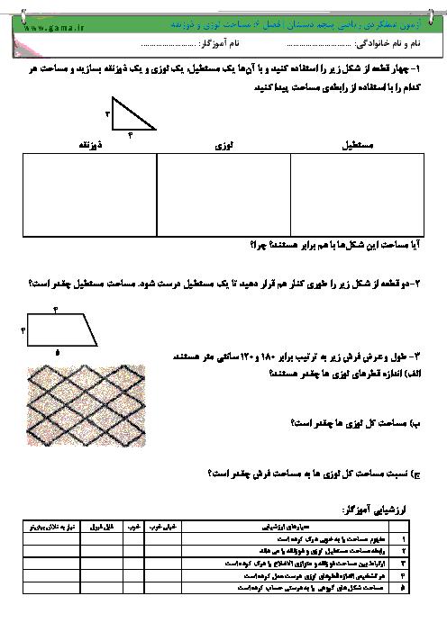 آزمون عملکردی ریاضی پنجم دبستان  | فصل 6: مساحت لوزی و ذوزنقه