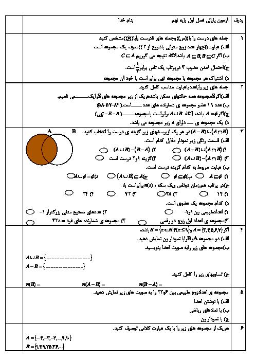 آزمونک ریاضي نهم  | فصل اول: مجموعه ها