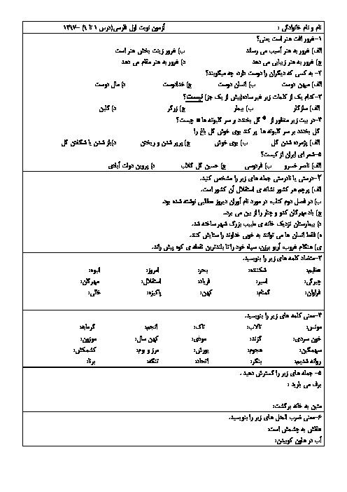 آزمون نوبت اول فارسی پنجم دبستان عنصری یزد | درس 1 تا 9