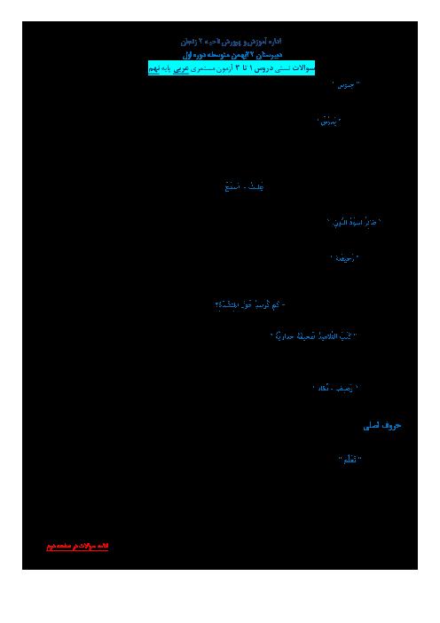 سوالات آزمون تستی عربی نهم مدرسه 22 بهمن | درس 1 تا 3