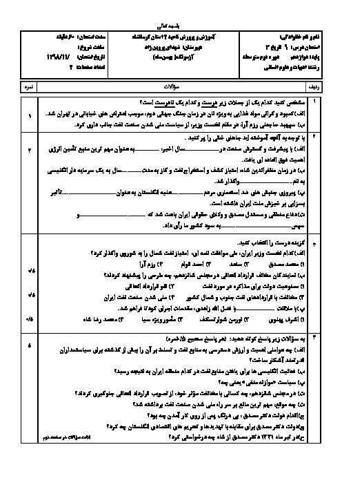 آزمونک تاریخ (3) دوازدهم دبیرستان شهدای پروین زاد   درس 9: نهضت ملی شدن صنعت نفت ایران