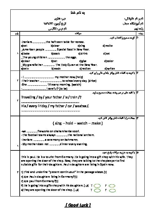 آزمون درس 3 و 4  انگلیسی نهم مدرسه حجاب سرخس