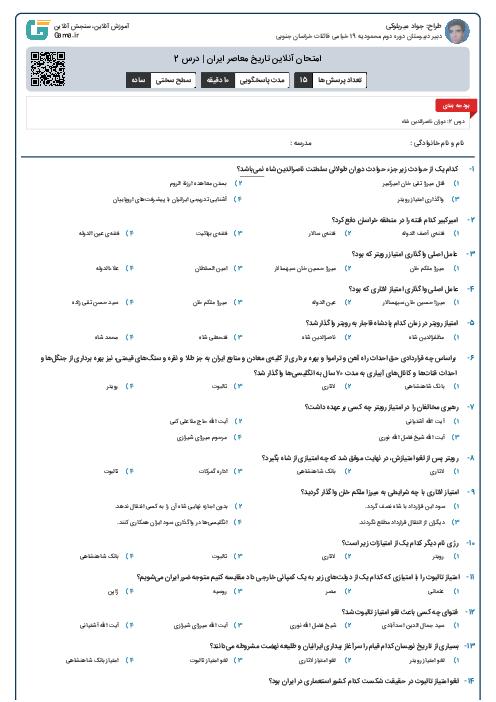 امتحان آنلاین تاریخ معاصر ایران | درس 2