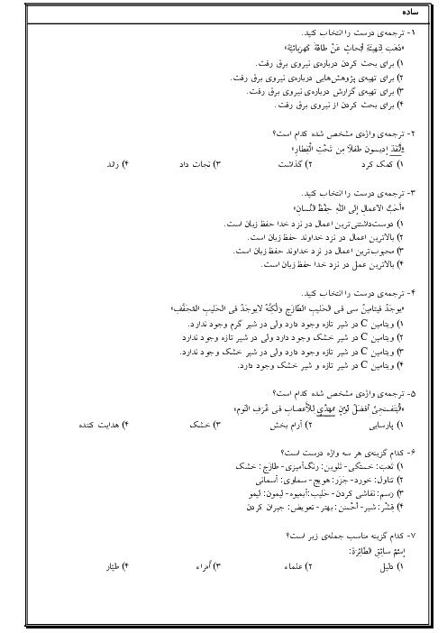 سوالات تستی سه سطحی از دروس 7 و 8 و 9 و 10  عربی نهم + پاسخ تشریحی