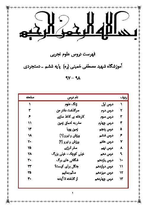 جزوه آموزش علوم ششم ابتدایی   درس 1 تا 14